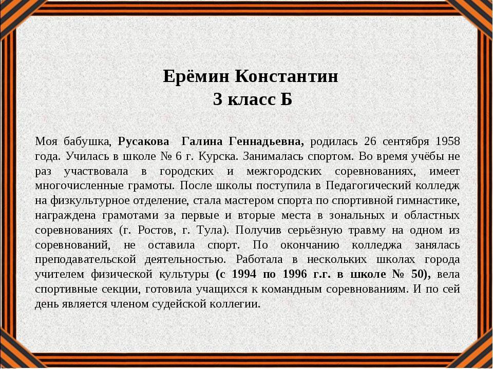 Моя бабушка, Русакова Галина Геннадьевна, родилась 26 сентября 1958 года. Учи...