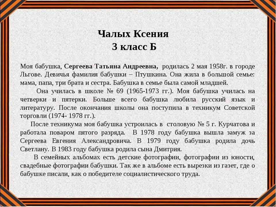 Моя бабушка, Сергеева Татьяна Андреевна, родилась 2 мая 1958г. в городе Льгов...