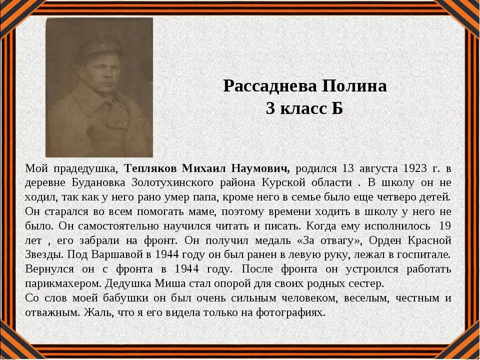 Мой прадедушка, Тепляков Михаил Наумович, родился 13 августа 1923 г. в деревн...