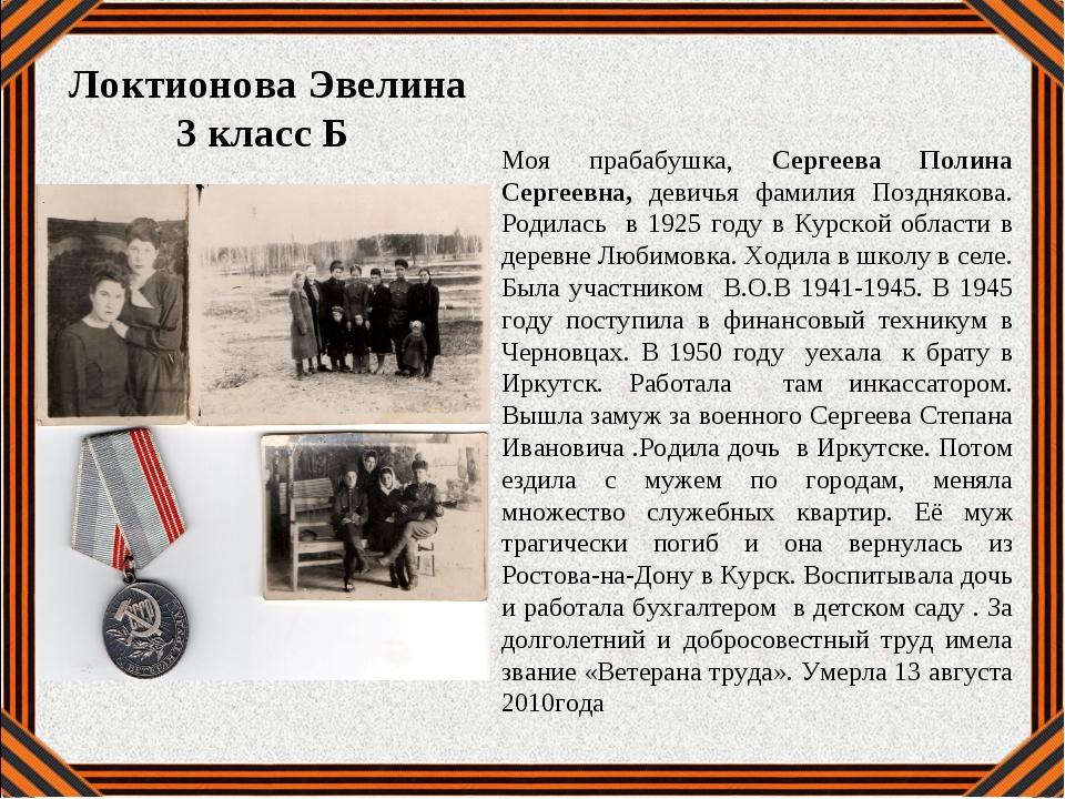 Моя прабабушка, Сергеева Полина Сергеевна, девичья фамилия Позднякова. Родила...