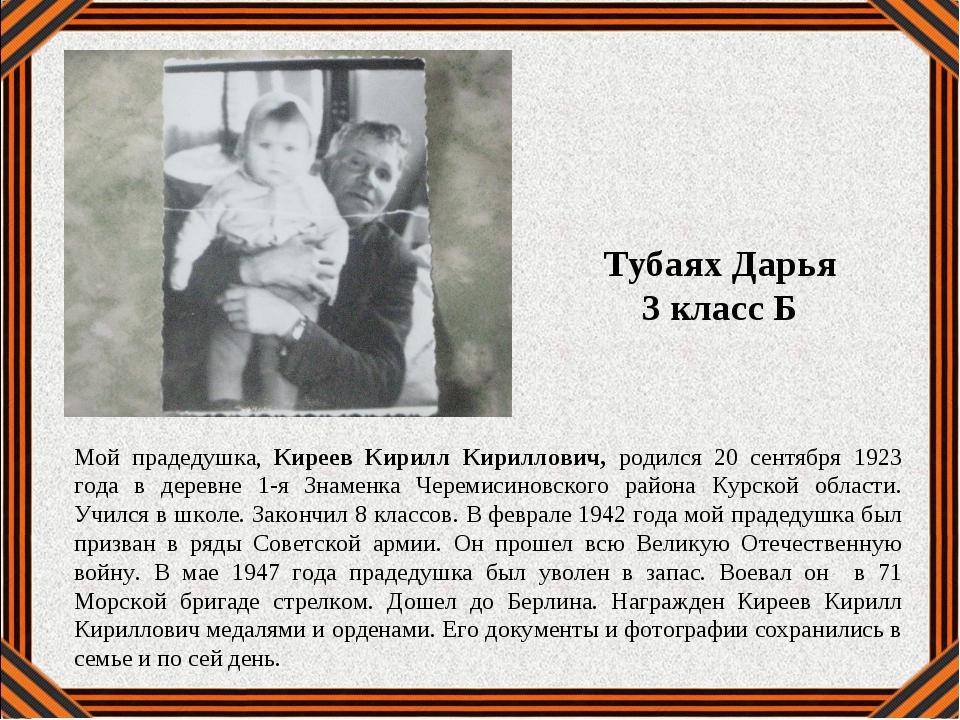 Мой прадедушка, Киреев Кирилл Кириллович, родился 20 сентября 1923 года в дер...