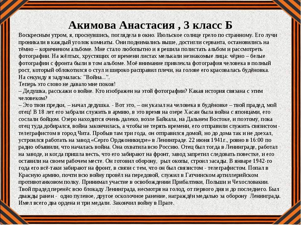 Акимова Анастасия , 3 класс Б Воскресным утром, я, проснувшись, поглядела в о...
