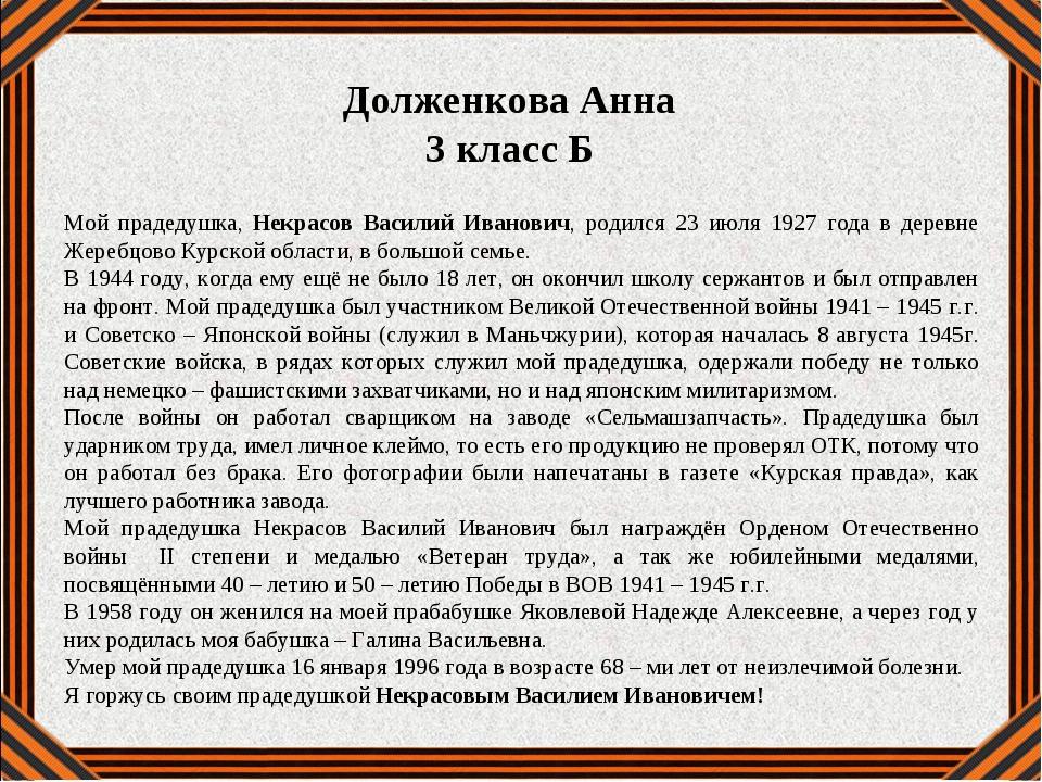Мой прадедушка, Некрасов Василий Иванович, родился 23 июля 1927 года в деревн...