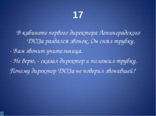 17 В кабинете первого директора Ленинградского ТЮЗа раздался звонок. Он снял