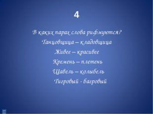 4 В каких парах слова рифмуются? Танцовщица – кладовщица Живее – красивее Кре
