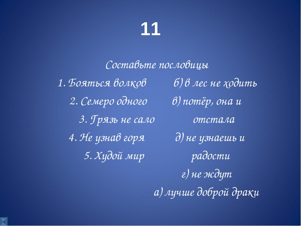 11 Составьте пословицы 1. Бояться волков б) в лес не ходить 2. Семеро одного...