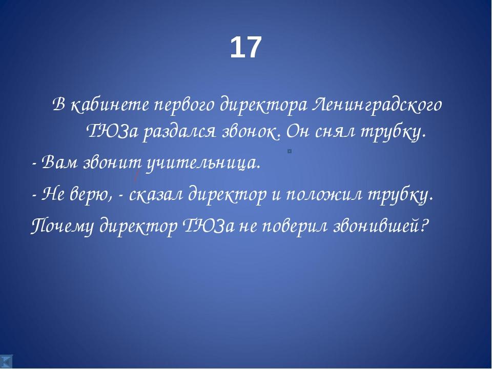 17 В кабинете первого директора Ленинградского ТЮЗа раздался звонок. Он снял...