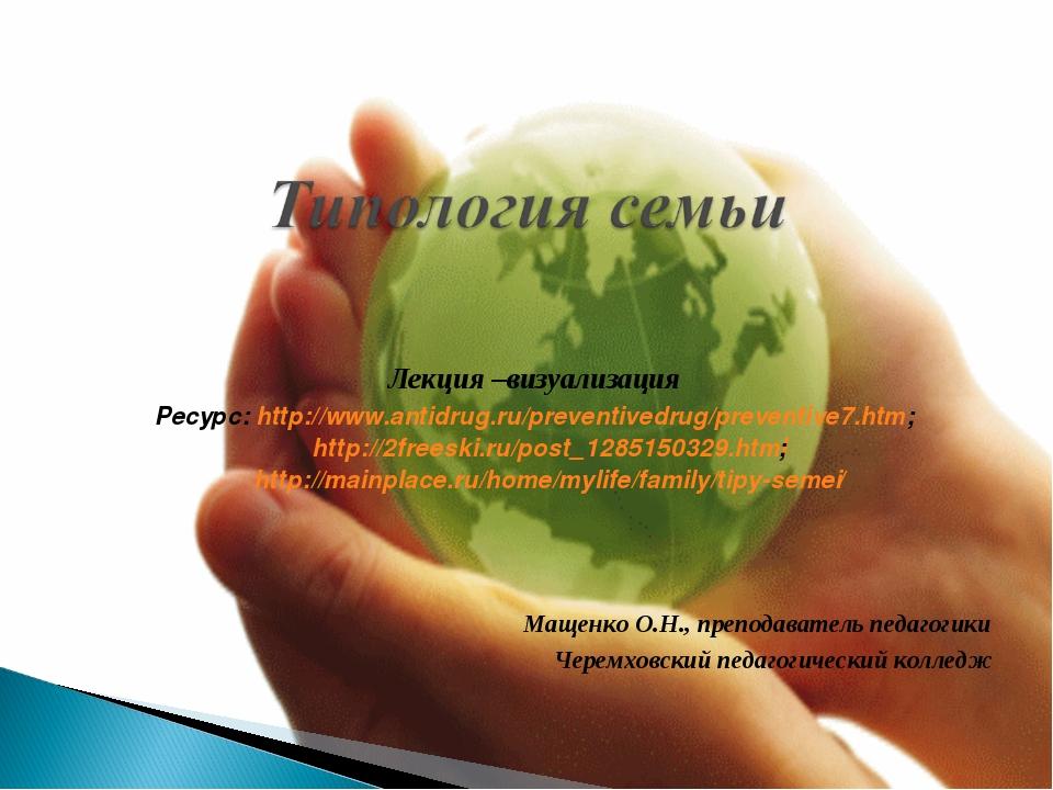 Лекция –визуализация Ресурс: http://www.antidrug.ru/preventivedrug/preventive...