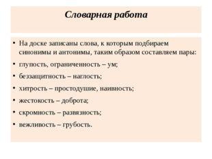 Словарная работа На доске записаны слова, к которым подбираем синонимы и анто