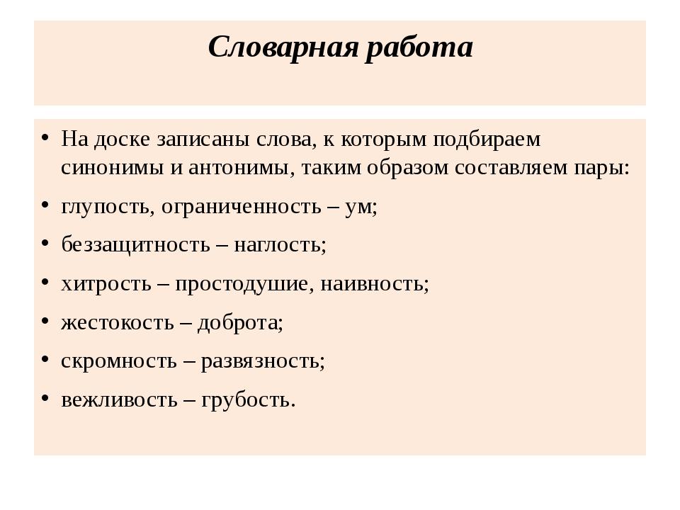 Словарная работа На доске записаны слова, к которым подбираем синонимы и анто...