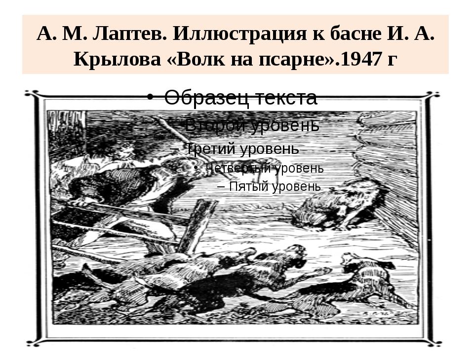 А.М.Лаптев. Иллюстрация к басне И. А. Крылова «Волк на псарне».1947г