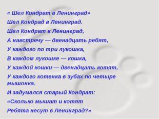 « Шел Кондрат в Ленинград» Шел Кондрад в Ленинград. Шел Кондрат в Ленинград,