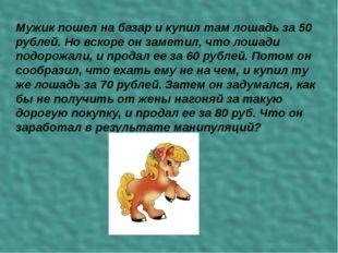 Мужик пошел на базар и купил там лошадь за 50 рублей. Но вскоре он заметил,