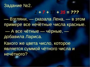 Задание №2. 2 + 7 + 12 + 35 = ??? — Взгляни, — сказала Лена, — в этом пример