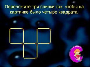 Переложите три спички так, чтобы на картинке было четыре квадрата.