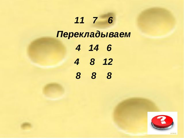 11 7 6 Перекладываем 4 14 6 4 8 12 8 8 8