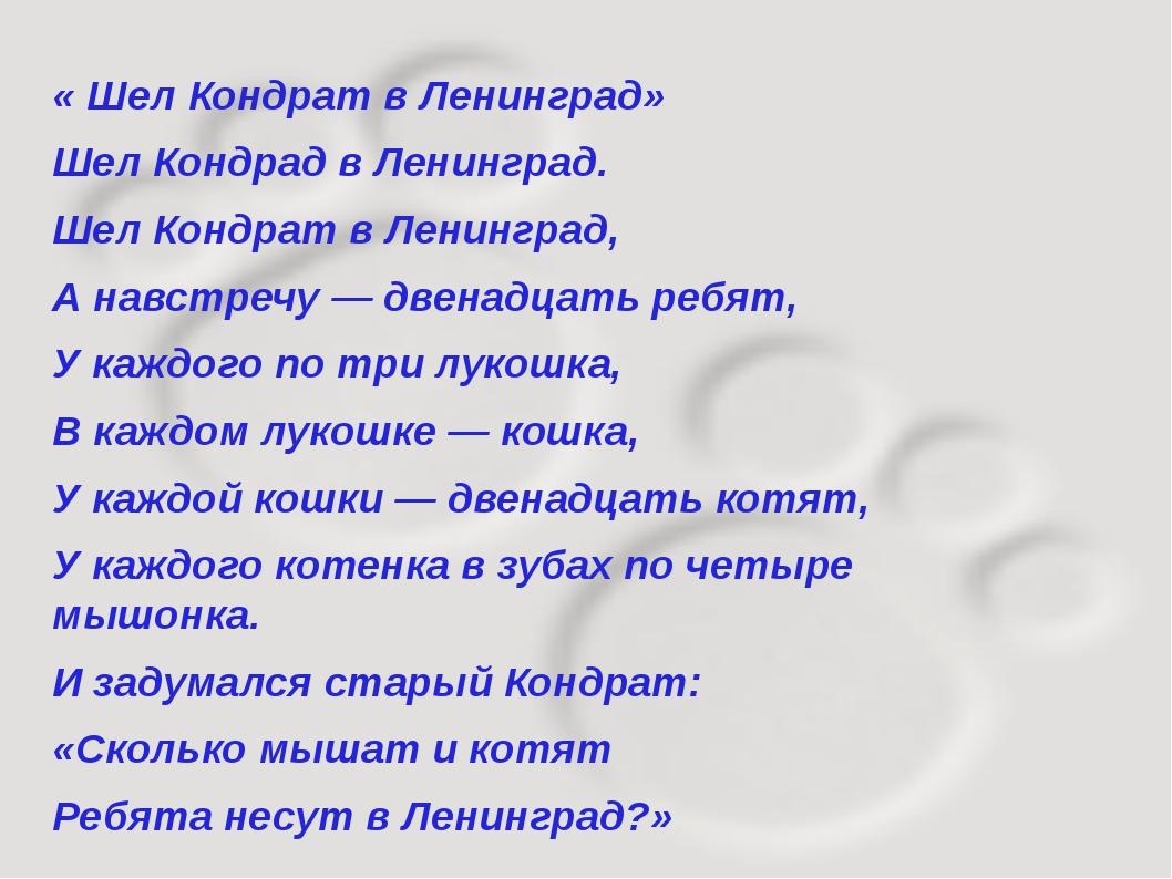 « Шел Кондрат в Ленинград» Шел Кондрад в Ленинград. Шел Кондрат в Ленинград,...
