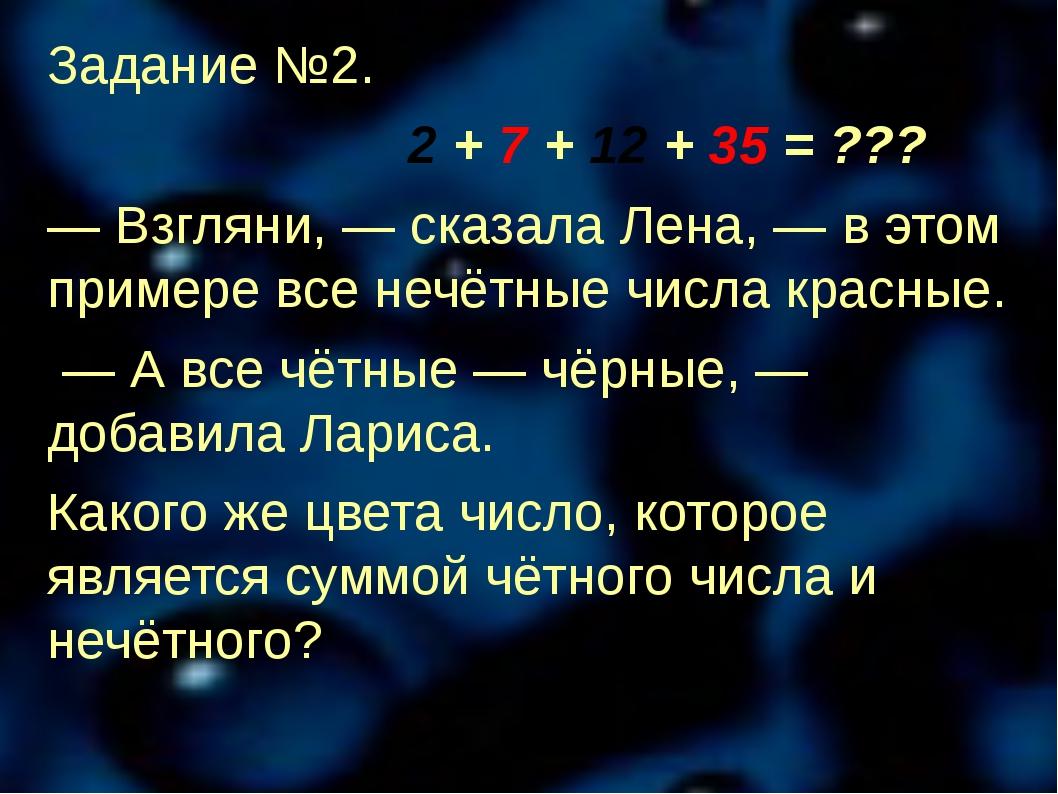 Задание №2. 2 + 7 + 12 + 35 = ??? — Взгляни, — сказала Лена, — в этом пример...