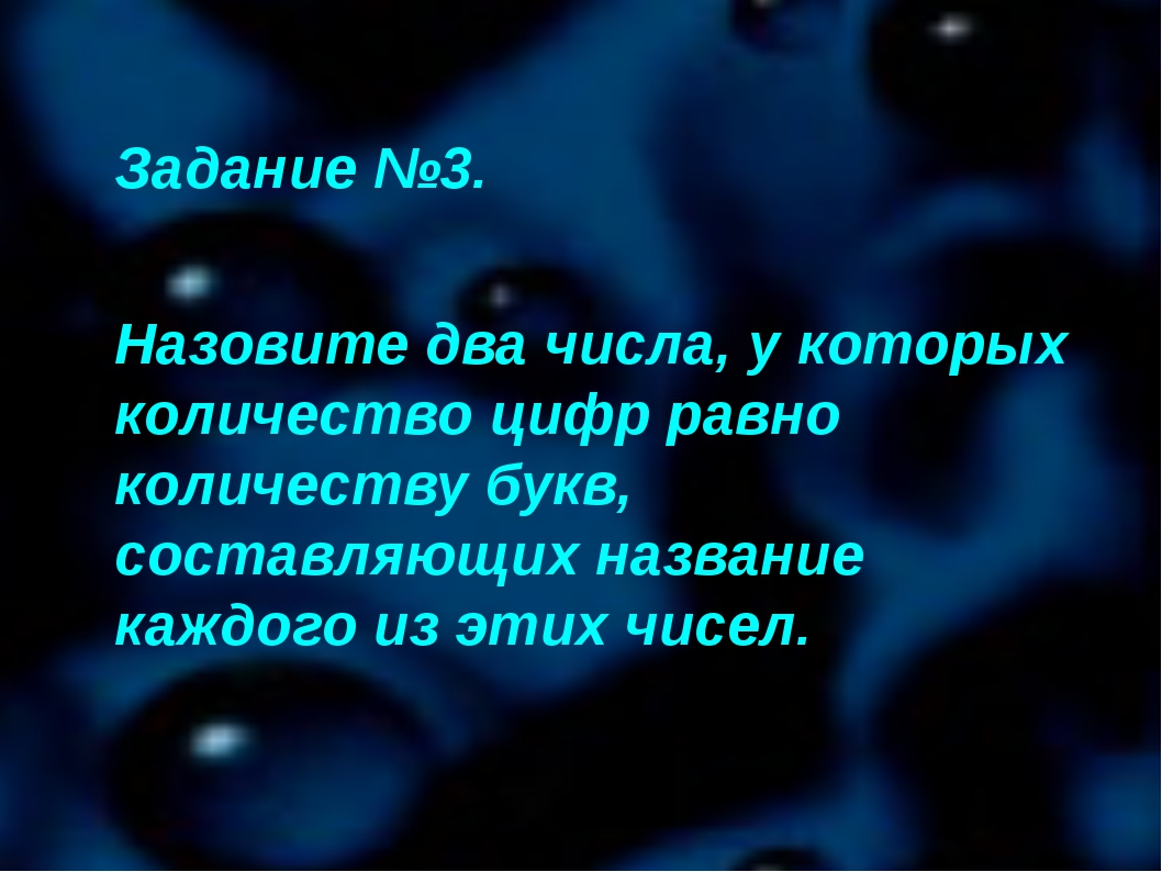 Задание №3. Назовите два числа, у которых количество цифр равно количеству б...
