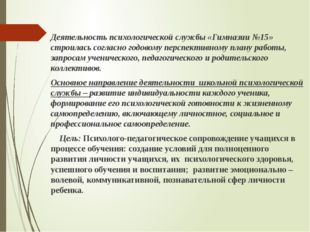 Деятельность психологической службы «Гимназии №15» строилась согласно годовом