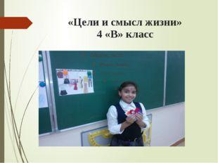 «Цели и смысл жизни» 4 «В» класс