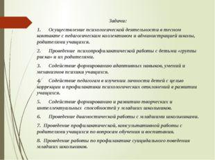 Задачи:  1.Осуществление психологической
