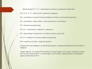 Выбор позиции № 1, 3, 6, 7 - характеризует установку на преодоление препятств