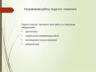 Направления работы педагога –психолога              Педагог-психолог  органи
