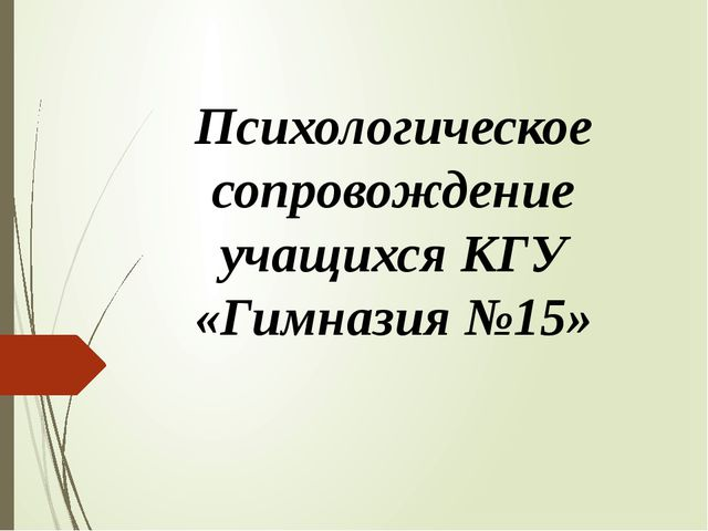Психологическое сопровождение учащихся КГУ «Гимназия №15»