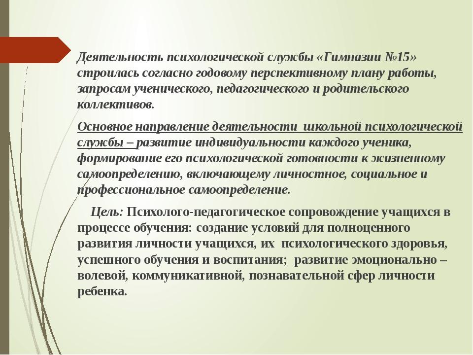 Деятельность психологической службы «Гимназии №15» строилась согласно годовом...