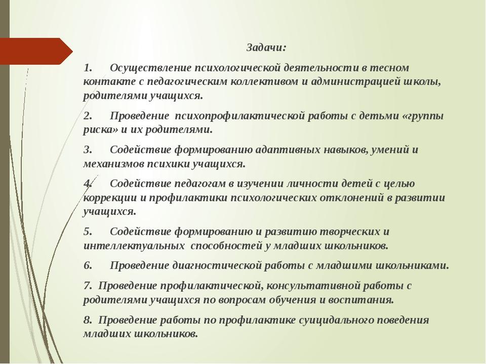 Задачи:  1.Осуществление психологической...