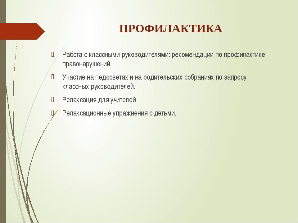 ПРОФИЛАКТИКА  Работа с классными руководителями: рекомендации по профилактик...