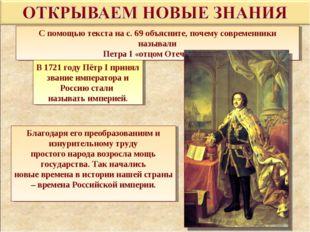 С помощью текста на с. 69 объясните, почему современники называли Петра I «от
