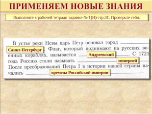 Выполните в рабочей тетради задание № 1(Н) стр.31. Проверьте себя. Санкт-Пете