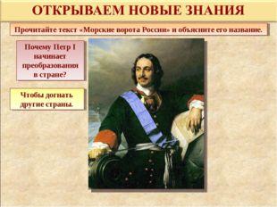 Прочитайте текст «Морские ворота России» и объясните его название. Почему Пет