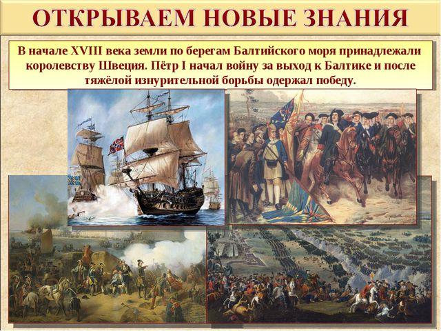 В начале XVIII века земли по берегам Балтийского моря принадлежали королевств...