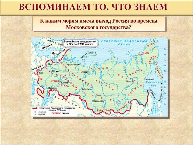 К каким морям имела выход Россия во времена Московского государства?
