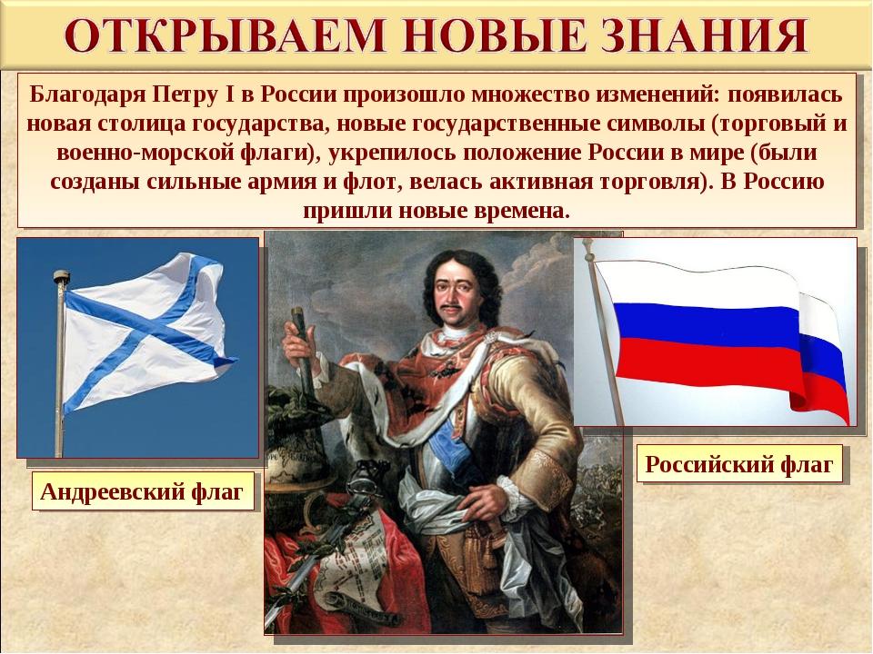 Благодаря Петру I в России произошло множество изменений: появилась новая сто...