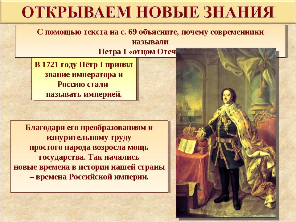 С помощью текста на с. 69 объясните, почему современники называли Петра I «от...