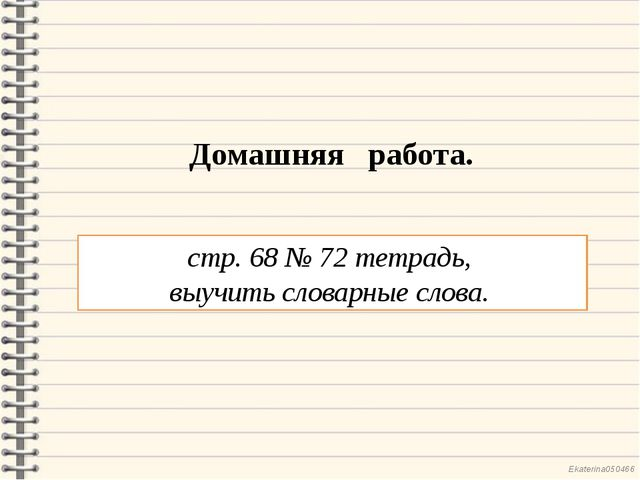 стр. 68 № 72 тетрадь, выучить словарные слова. Домашняя работа. Ekaterina050466