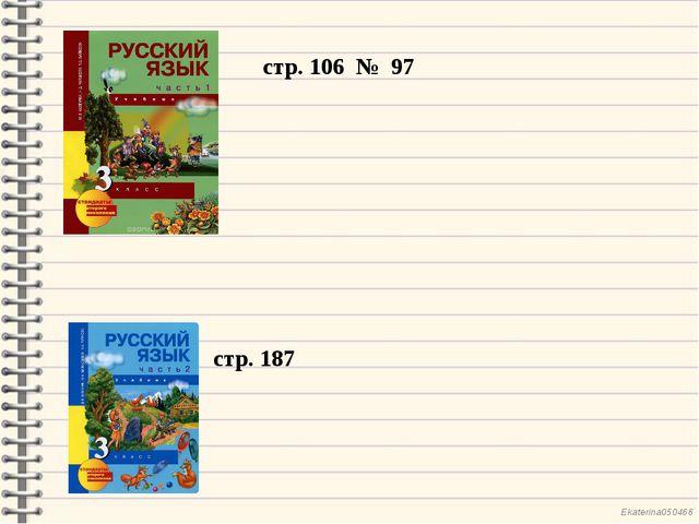 стр. 106 № 97 стр. 187 Ekaterina050466