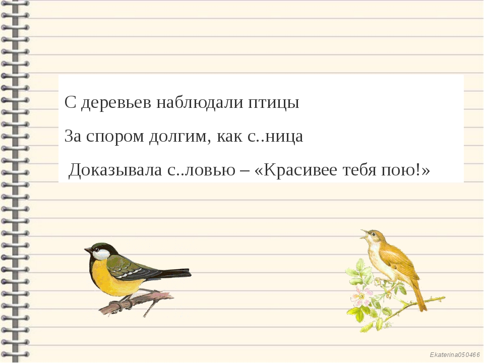 С деревьев наблюдали птицы За спором долгим, какс..ница Доказывалас..ловью...