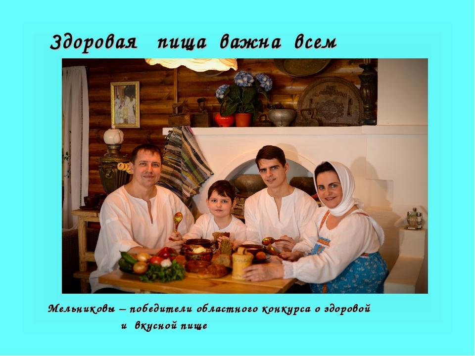 Здоровая пища важна всем Мельниковы – победители областного конкурса о здоров...