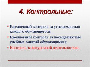 4. Контрольные: Ежедневный контроль за успеваемостью каждого обучающегося; Еж