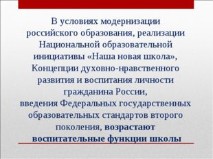 В условиях модернизации российского образования, реализации Национальной обра