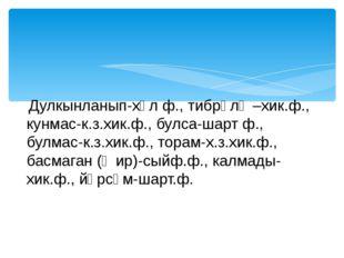 Дулкынланып-хәл ф., тибрәлә –хик.ф., кунмас-к.з.хик.ф., булса-шарт ф., булма