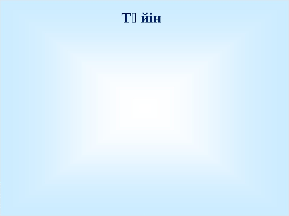 Түйін