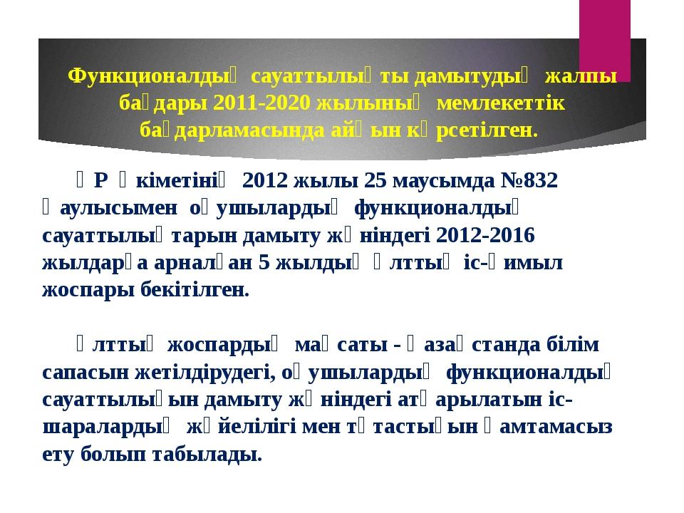 Функционалдық сауаттылықты дамытудың жалпы бағдары 2011-2020 жылының мемлекет...