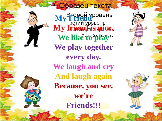 My Friend My friend is nice. We like to play We play together every day. We...