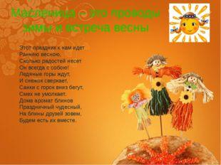 Этот праздник к нам идет Раннею весною, Сколько радостей несет Он всегда с со